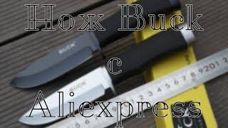 Нож buck с aliexpress
