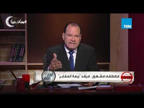 أهل الشر | الديهي يكشف تفاصيل نشأة وتربية مصطفى مشهور أحد الأركان الخمسة للتنظيم السري