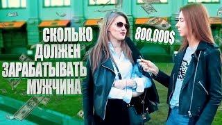 Мужчина должен зарабатывать миниум 500 000 рублей в месяц!  Иначе он не мужик! Shtukensia