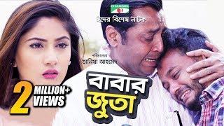 Download Video Babar Juta | বাবার জুতা | Allen Shuvro | Safa Kobir | Eid Ul Fitr-2018 | Bangla Natok | Channeli TV MP3 3GP MP4