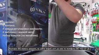 Обзор: колпаки на колеса SKS R15 303 kolpak.com.ua