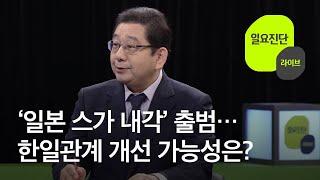 """[일요진단 라이브] """"스가는 아베와 달리...""""  한일관계 나아질까?(feat.호사카 유지)/ KBS"""