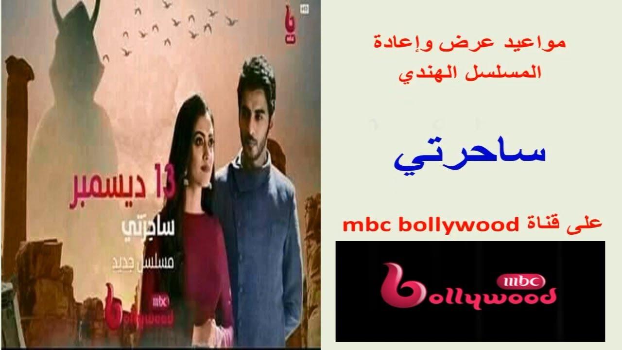 مواعيد المسلسل الهندي ساحرتي على Mbc Bollywood بدءا من الاحد 13 ديسمبر 2020 Youtube