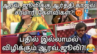 Aarthi and Kajal  to Aarav and Julie! | Bigg boss tamil 30 August 2017 Promo 1 &  2 | Review | 😂