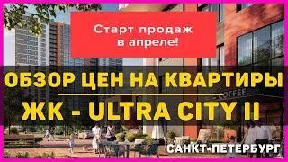 видео Застройщик Ойкумена  - новостройки, отзывы, официальный сайт