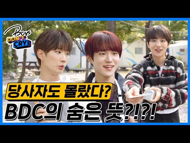 EP.04 [보이즈 돈 크라이] ⛺️첫 캠핑에 미친 텐션 보여준 BDC, 명함까지 팠다고요? (ENG SUB)