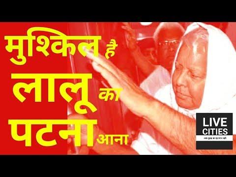 Lalu Prasad फंस गए हैं नियमों के फेर में, बेटे Tej Pratap की शादी में Patna आने में होगी बड़ी दिक्कत