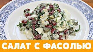 Салат с красной фасолью и яйцами. #салат #салатсфасолью
