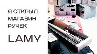 Я відкрив магазин ручок Lamy. Розпакування посилки