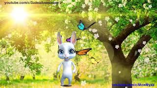 ZOOBE зайка Весеннее Поздравление  В прекрасный этот день весны