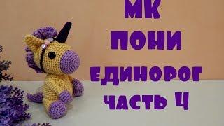 ♥♥ ПОНИ - ЕДИНОРОГ ♥ МК ♥ часть 4 ♥♥