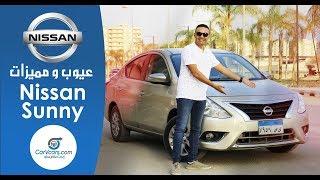 نيسان صنى الفئه الثانيه 2019 عيوب ومميزات مع عمرو حافظ– Review Nissan Sunny