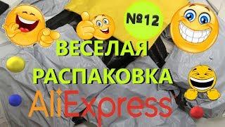 вЕСЕЛАЯ РАСПАКОВКА посылок С АЛИЭКСПРЕСС   12 куча посылок с али экспресс