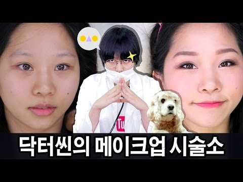 Dr.SSIN's makeup lab #YISEUNGIN    SSIN