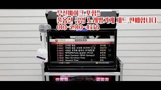 금영 가정용 노래방기계 강력 추천상품!! 무선마이크 풀…