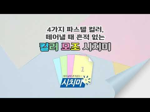 컬러 모조 시치미 제품 소개