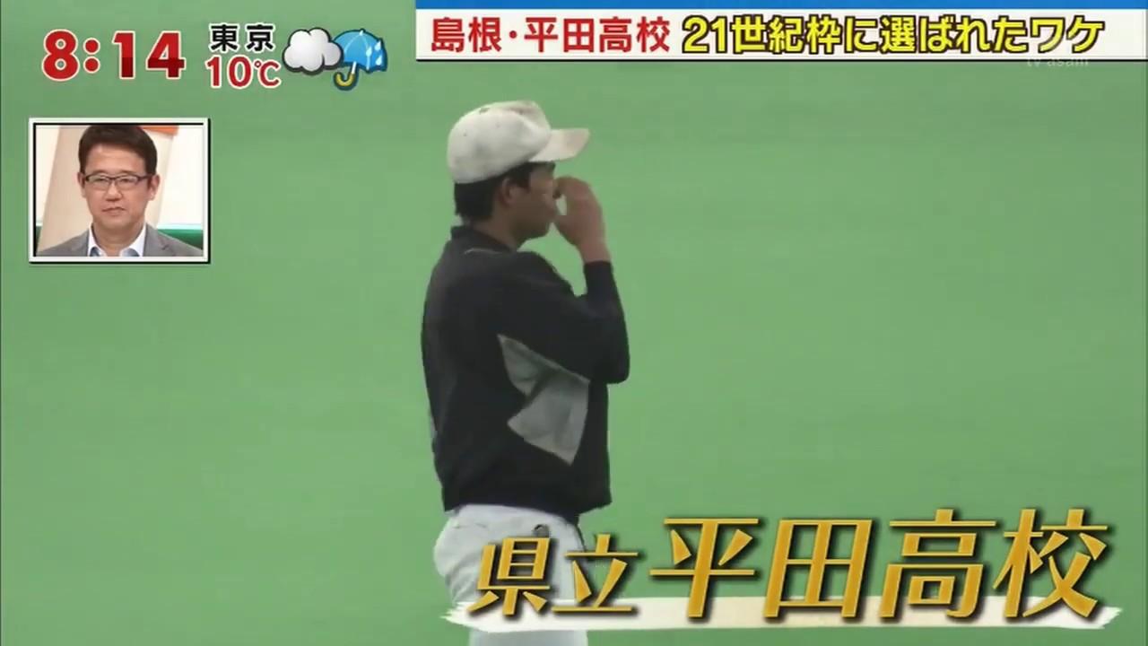 島根 平田 高校