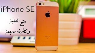 iPhone SE | فتح العلبة ونظرة سريعة