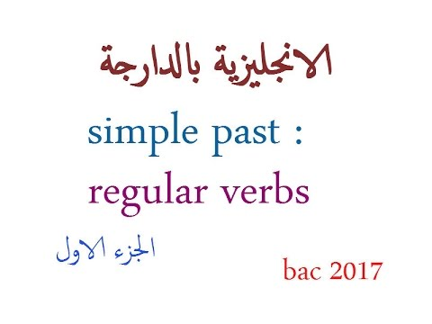 الانجليزية بالدارجة '' bac 2017'' الدرس 23 :  Simple past regular verbs