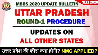 UP Round 1 Dates and Other State  Counselling updates