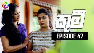 Kumi Episode 47 || 06th August 2019 Thumbnail