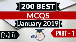 best-200-january-2019-current-affairs-in-hindi-part-1-finest-mcq-for-all-exams-by-study-iq