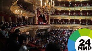 В Большом театре открыли перекрестный год России и Японии - МИР 24