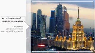 Группа Компаний Бизнес Консалтинг. Бухгалтерия и юридическое сопровождение вашего бизнеса.(http://ukbk.ru/ +7 (499) 795-28-79 mail@ukbk.ru Группа Компаний «Бизнес Консалтинг» образована в 2002 году и сегодня является..., 2016-10-12T13:25:25.000Z)