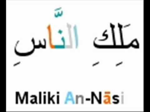 Sura Al-Nas lernen