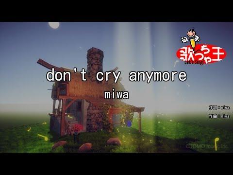 【カラオケ】don't cry anymore/miwa