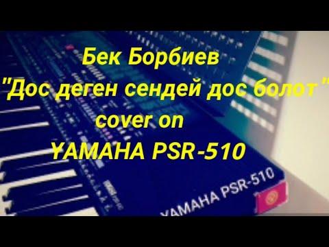 """Бек Борбиев ~ """"Барга көппөй, жокко чөкпөгүн досум!"""" cover on YAMAHA PSR-510"""