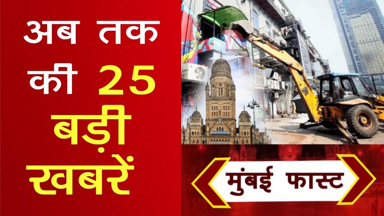 Download Mumbai Fast: मुंबई की 25 बड़ी खबरें। Top 25 News   Mumbai Latest News   Aryan Khan