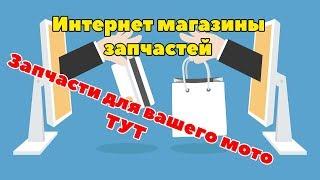 ТОП 4 - Интернет магазина для мотоцикла (запчасти)