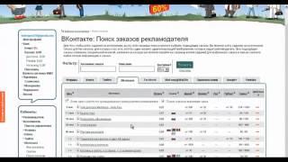Как заработать вконтакте, фейсбуке, твиттере и ютуб на сайте vktarget