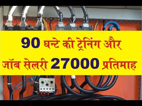 Electrical Job Salary after diploma course training | Electr