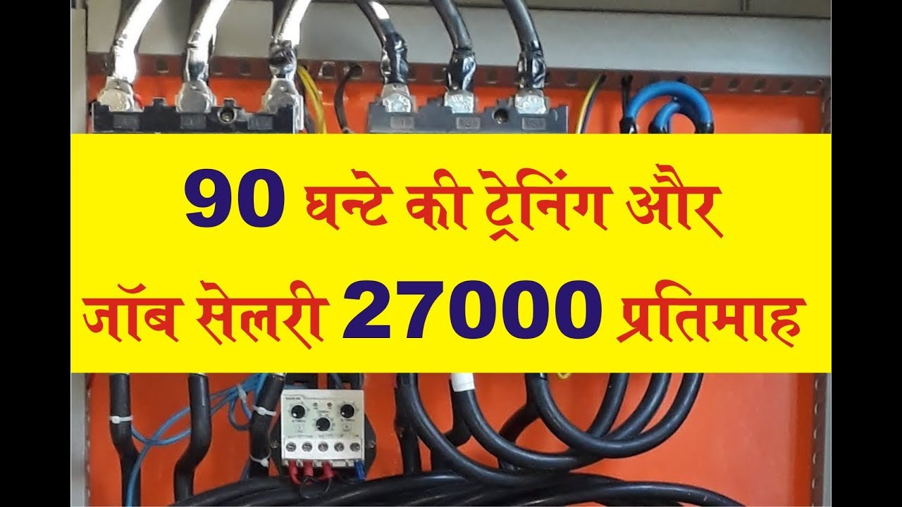 Electrical Job Salary After Diploma Course Training Electrician Wiring In Dubai