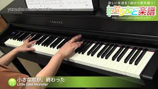 使用した楽譜はコチラ https://www.print-gakufu.com/score/detail/145460/?soc=yt_20190801 ▽演奏解説 イントロの右手アルペジオは、転ばずテンポを保つように...