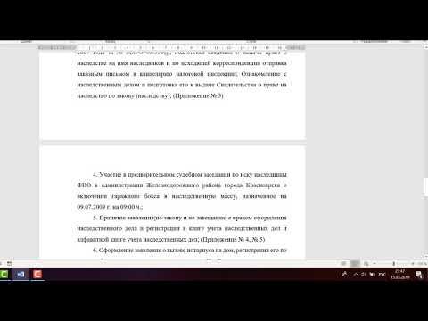 Отчет о прохождении производственной практики в нотариате