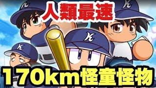 【パワプロアプリ】サクセス#502『170km!!怪童!!怪物球威!! 遂にで…