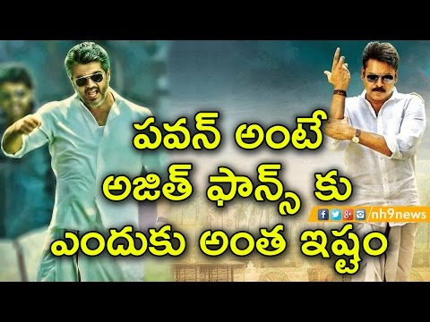 Thumbnail: Pawan Kalyan Craze in Tamilnadu | Ajith Fans Supporting Pawan Kalyan | NH9 News