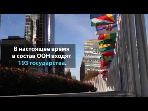Что такое ООН?