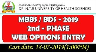 AP NEET 2019 web counselling | NTR University MBBS BDS 2nd Phase Web Options Entry
