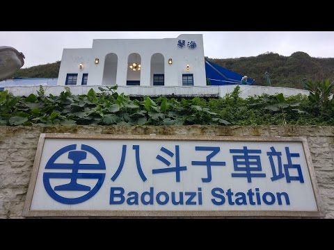 Badouzi Coast Around the Station (Keelung, Taiwan) 八斗子車站 之海岸