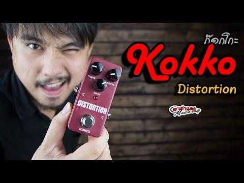 รีวิว เอฟเฟค กีต้าร์ เสียงแตก Kokko รุ่น Distortion  (ราคาหลักร้อย) by Joe เต่าแดง (Taodang)