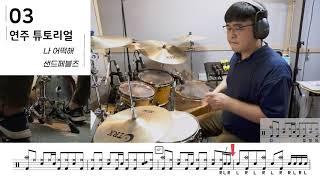 나어떡해 드럼연주 / 드럼악보 / 쿵푸드럼 //샌드페블즈