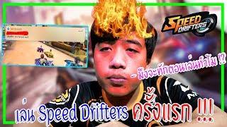 เล่น-speed-drifters-ครั้งแรก-หัวไหม้ระดับ10