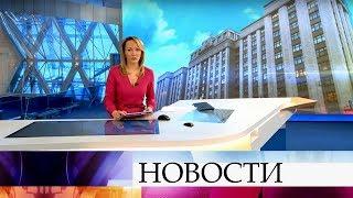 Выпуск новостей в 15:00 от 14.01.2020