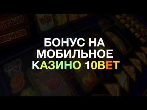 Бонус на мобильное казино 10Bet