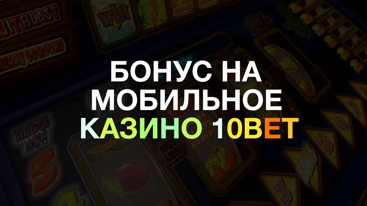 казино бонусы мобильное
