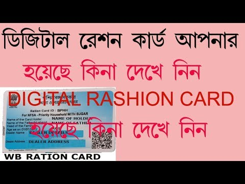 how to check digital ration card in west bengal   new update digital ration  card 2018  